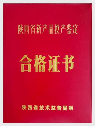 1996年新产品投产合格证书